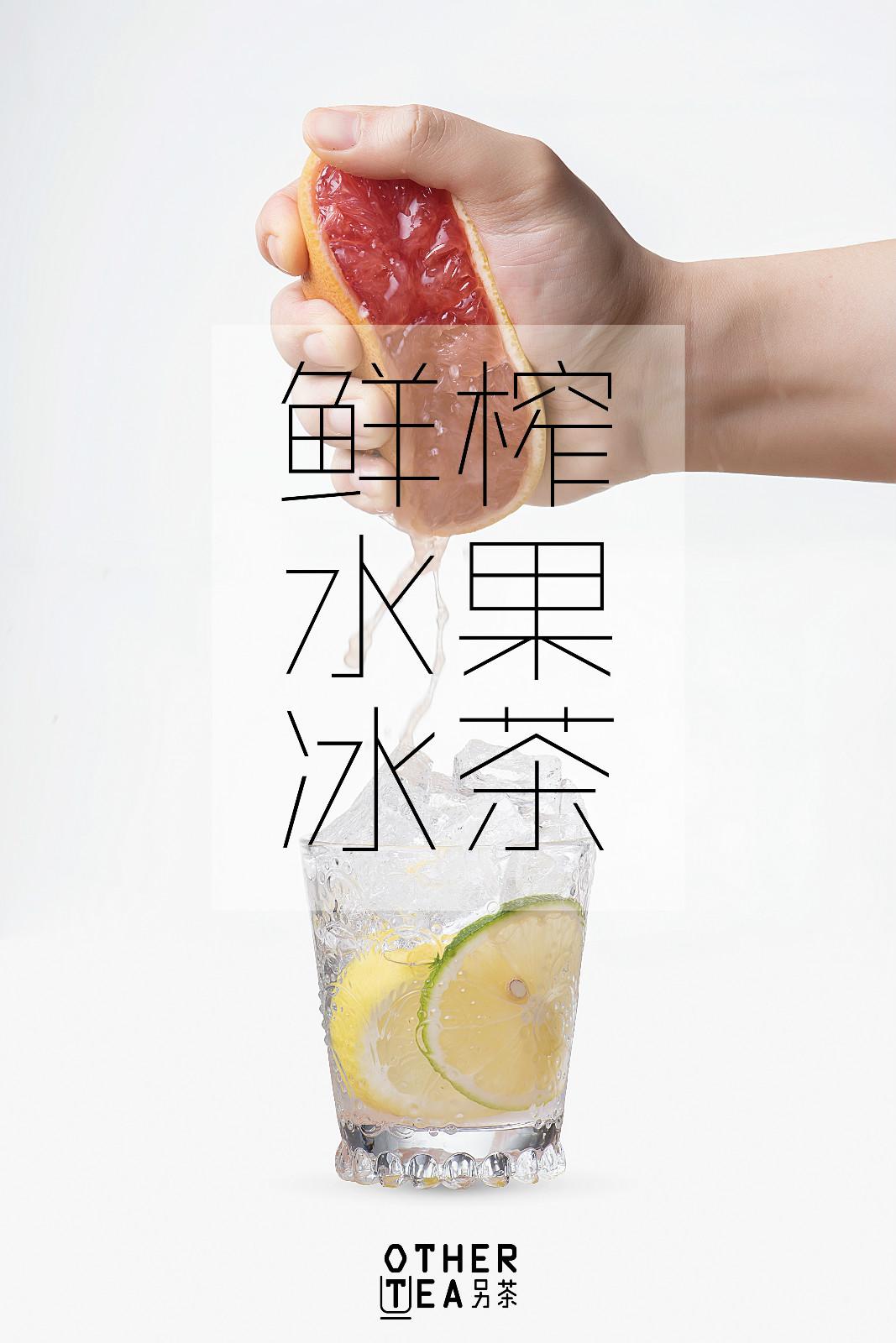 鲜榨水果1-01_meitu_1